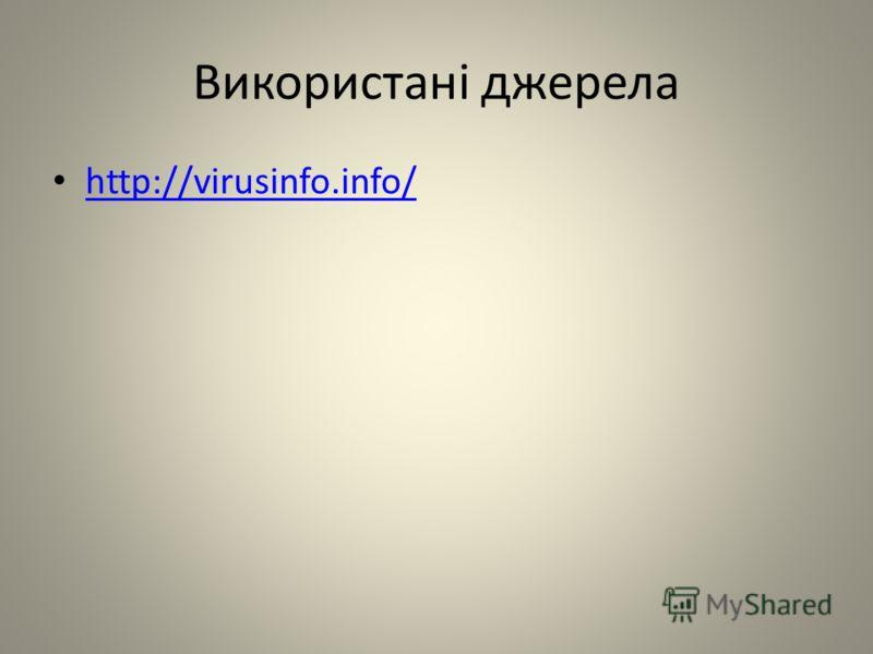 Використані джерела http://virusinfo.info/