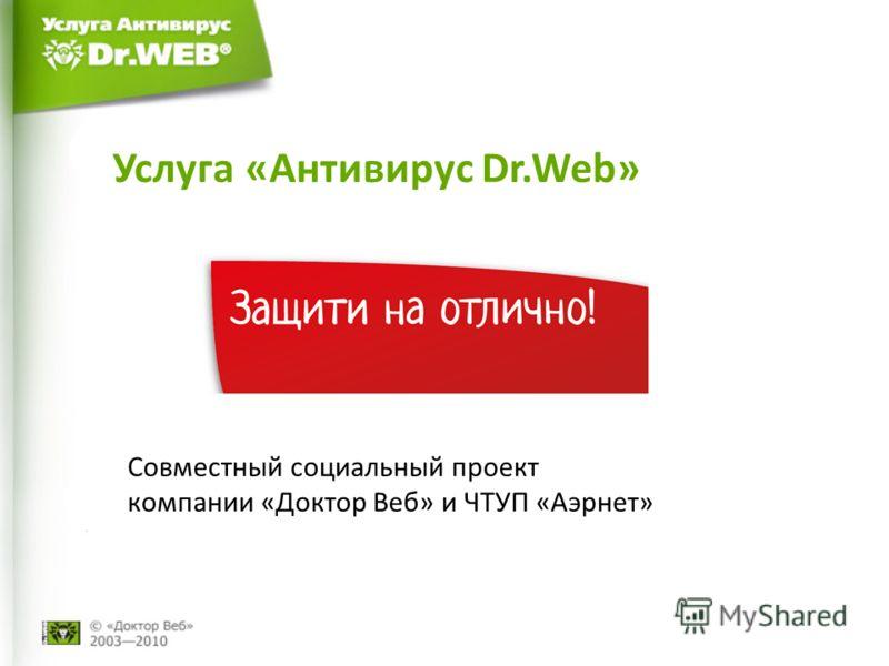 Совместный социальный проект компании «Доктор Веб» и ЧТУП «Аэрнет» Услуга «Антивирус Dr.Web»