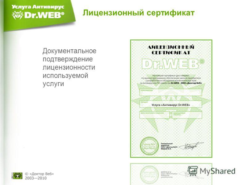 Лицензионный сертификат Документальное подтверждение лицензионности используемой услуги