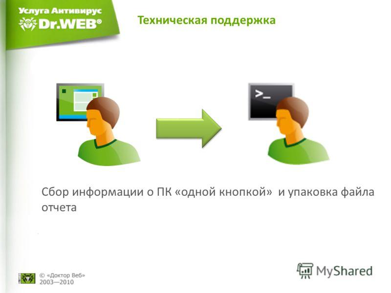 Техническая поддержка Сбор информации о ПК «одной кнопкой» и упаковка файла отчета