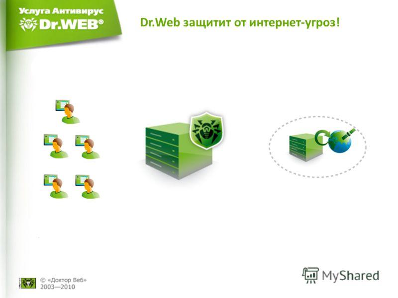 Dr.Web защитит от интернет-угроз!