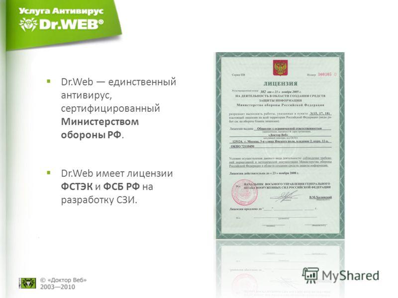 Dr.Web единственный антивирус, сертифицированный Министерством обороны РФ. Dr.Web имеет лицензии ФСТЭК и ФСБ РФ на разработку СЗИ.
