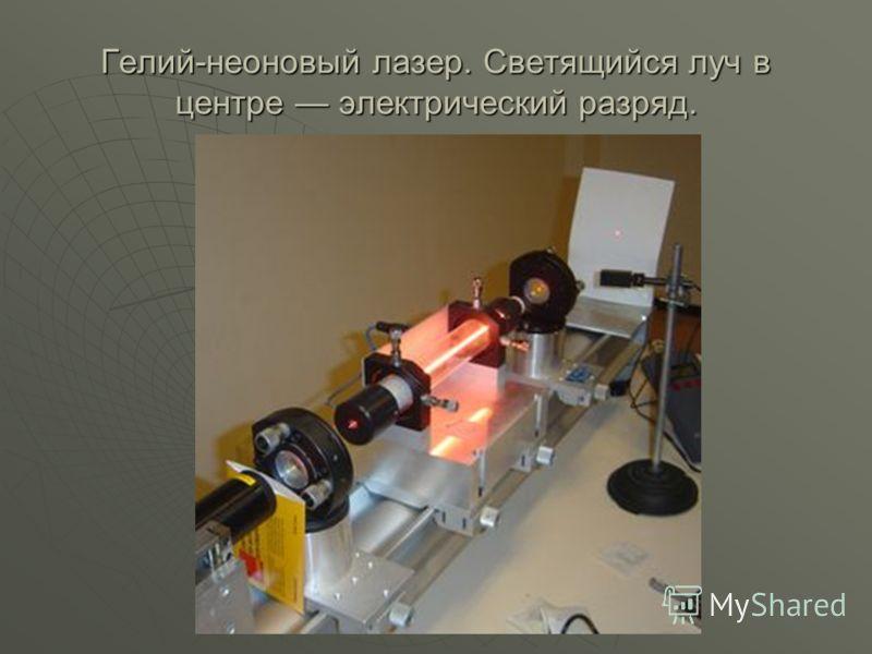 Гелий-неоновый лазер. Светящийся луч в центре электрический разряд.