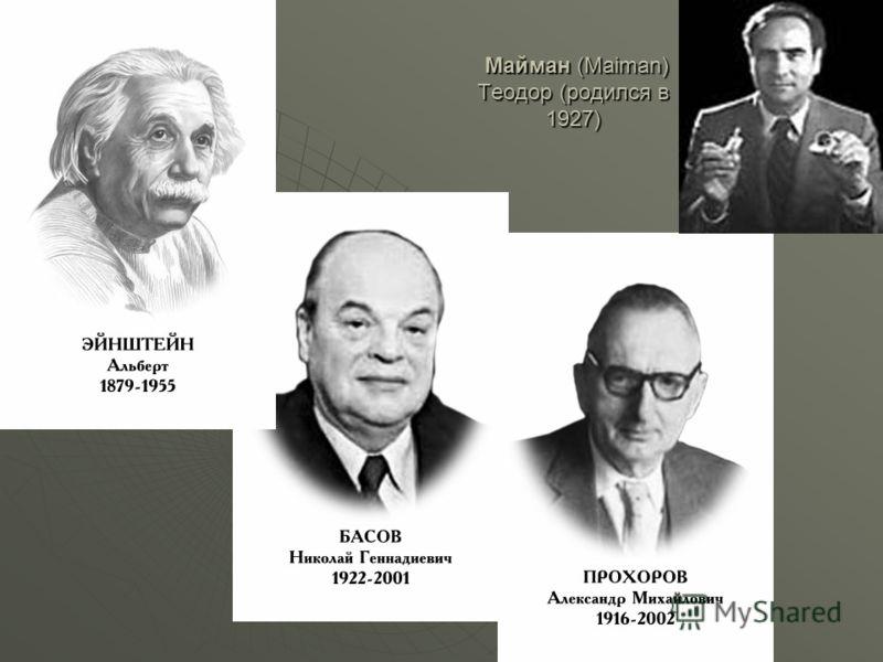 Майман (Maiman) Теодор (родился в 1927) Майман (Maiman) Теодор (родился в 1927)