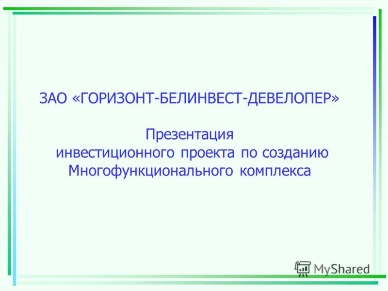ЗАО «ГОРИЗОНТ-БЕЛИНВЕСТ-ДЕВЕЛОПЕР» Презентация инвестиционного проекта по созданию Многофункционального комплекса
