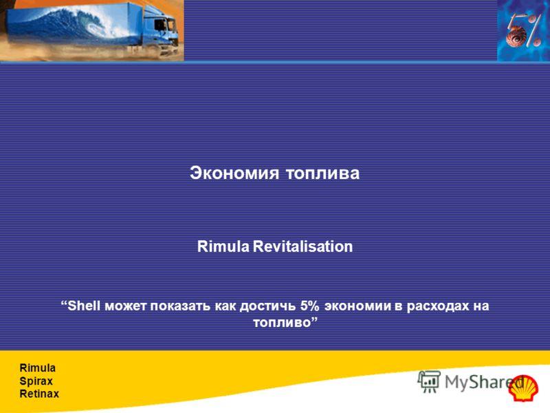 Rimula Spirax Retinax Экономия топлива Rimula Revitalisation Shell может показать как достичь 5% экономии в расходах на топливо