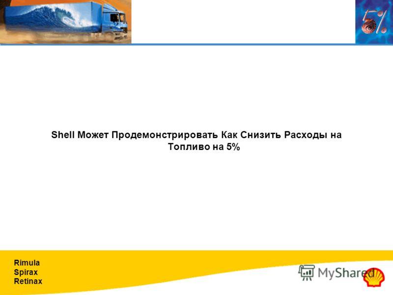 Rimula Spirax Retinax Fuel Economy Shell Может Продемонстрировать Как Cнизить Расходы на Топливо на 5%