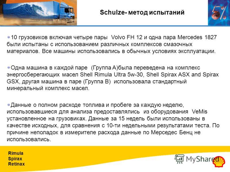 Rimula Spirax Retinax Schulze- метод испытаний 10 грузовиков включая четыре пары Volvo FH 12 и одна пара Mercedes 1827 были испытаны с использованием различных комплексов смазочных материалов. Все машины использовались в обычных условиях эксплуатации
