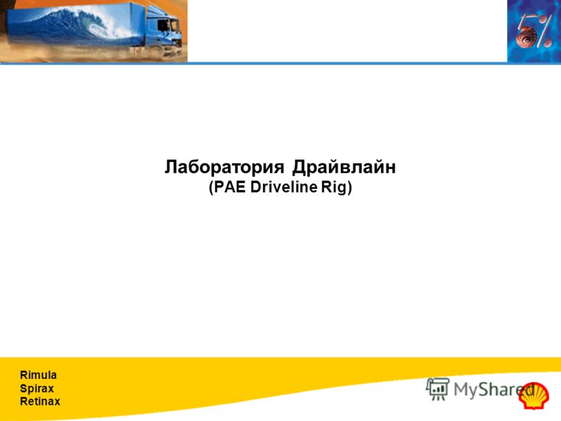 Rimula Spirax Retinax Лаборатория Драйвлайн (PAE Driveline Rig) Shell Technology Leadership