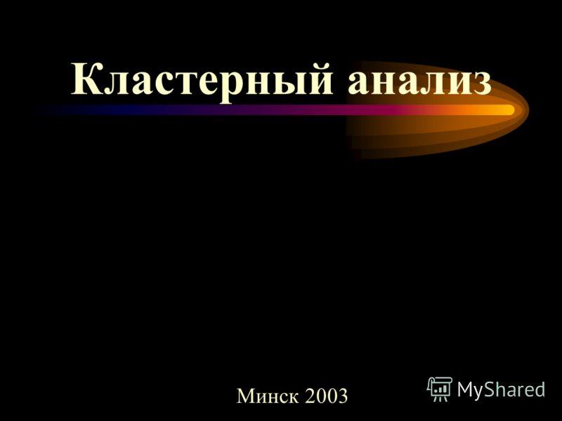 Кластерный анализ Минск 2003
