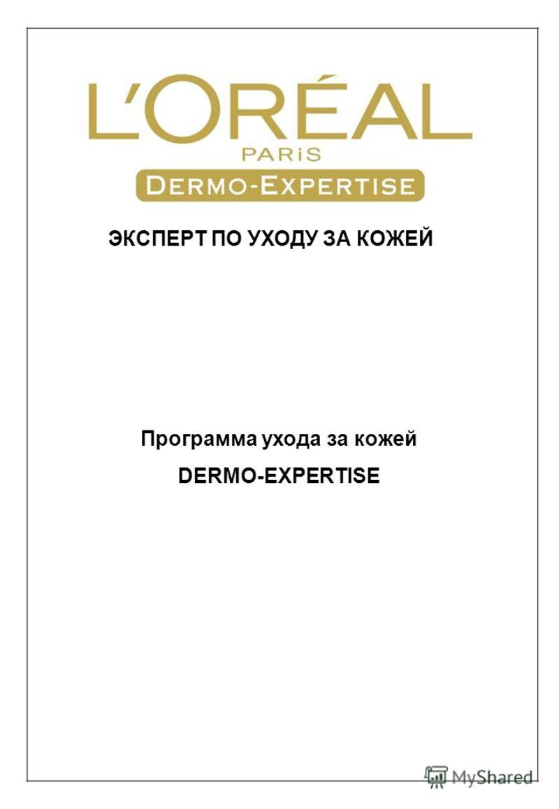 ЭКСПЕРТ ПО УХОДУ ЗА КОЖЕЙ Программа ухода за кожей DERMO-EXPERTISE