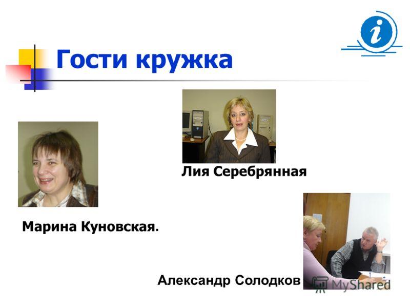 Гости кружка Александр Солодков Марина Куновская. Лия Серебрянная