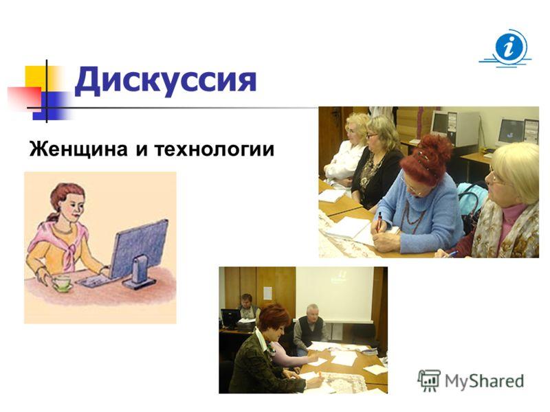 Дискуссия Женщина и технологии