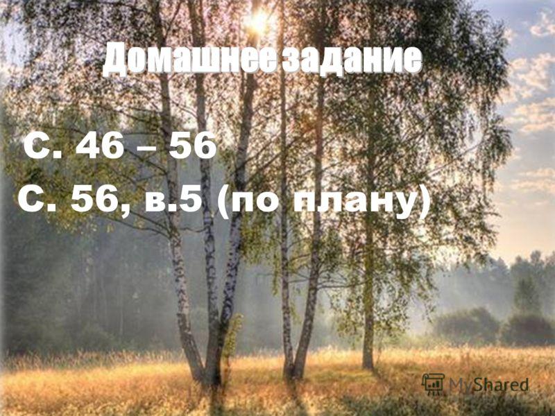 С. 46 – 56 С. 56, в.5 (по плану)