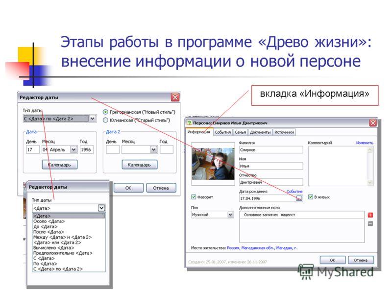 Этапы работы в программе «Древо жизни»: внесение информации о новой персоне вкладка «Информация»