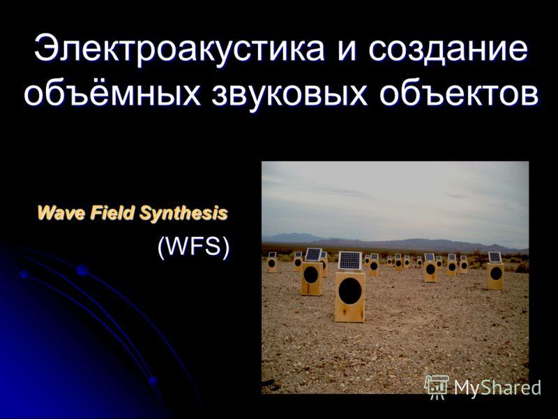 Электроакустика и создание объёмных звуковых объектов Wave Field Synthesis (WFS)