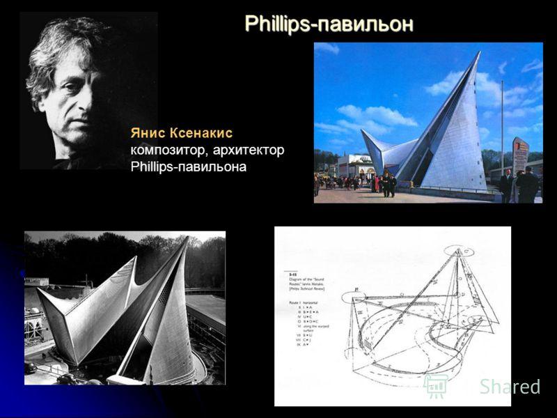 Phillips-павильон Янис Ксенакис композитор, архитектор Phillips-павильона