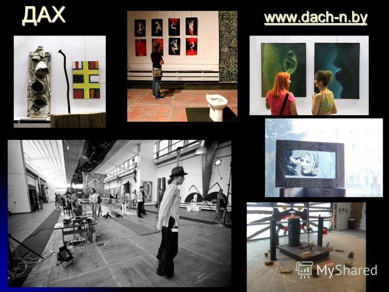 ДАХ www.dach-n.by www.dach-n.by