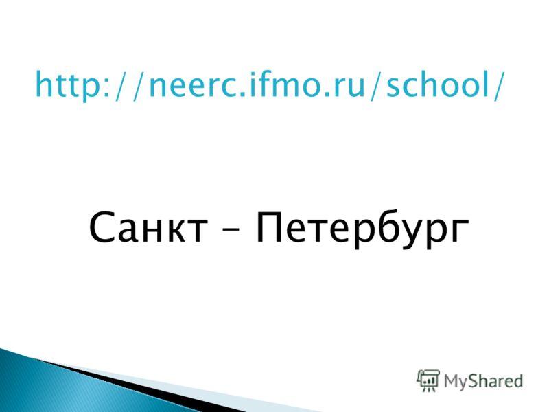 http://neerc.ifmo.ru/school/ Санкт – Петербург