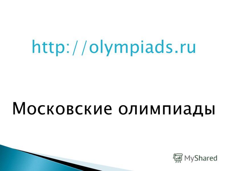 http://olympiads.ru Московские олимпиады