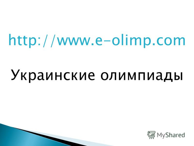 http://www.e-olimp.com Украинские олимпиады