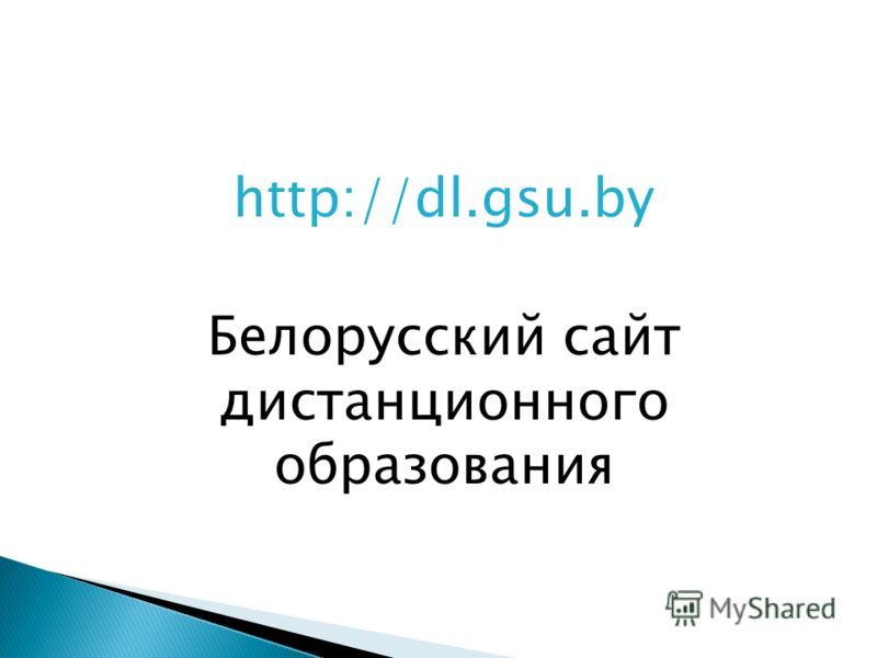 http://dl.gsu.by Белорусский сайт дистанционного образования