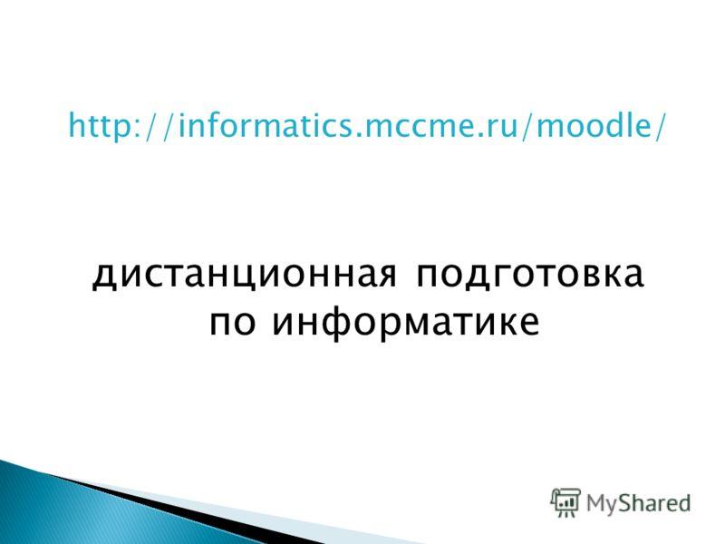 http://informatics.mccme.ru/moodle/ дистанционная подготовка по информатике