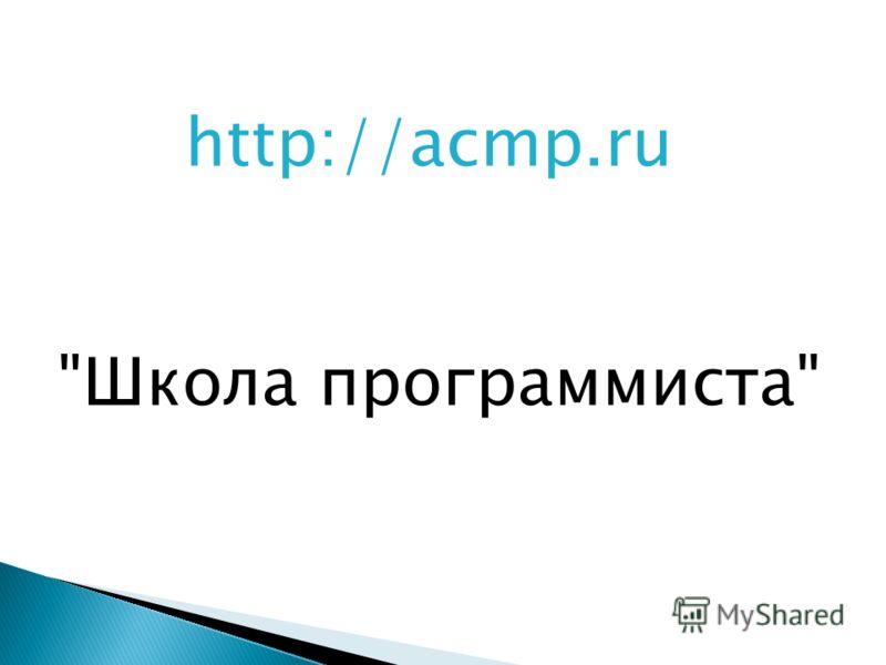 http://acmp.ru Школа программиста