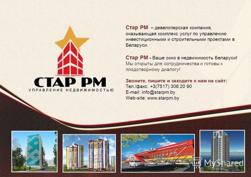 Стар PM – девелоперская компания, оказывающая комплекс услуг по управлению инвестиционными и строительными проектами в Беларуси. Стар PM - Ваше окно в недвижимость Беларуси! Мы открыты для сотрудничества и готовы к плодотворному диалогу! Звоните, пиш