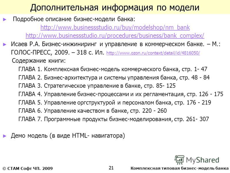 Комплексная типовая бизнес-модель банка21 © СТАМ Софт ЧП. 2009 Дополнительная информация по модели Подробное описание бизнес-модели банка: http://www.businessstudio.ru/buy/modelshop/nm_bank http://www.businessstudio.ru/procedures/business/bank_comple
