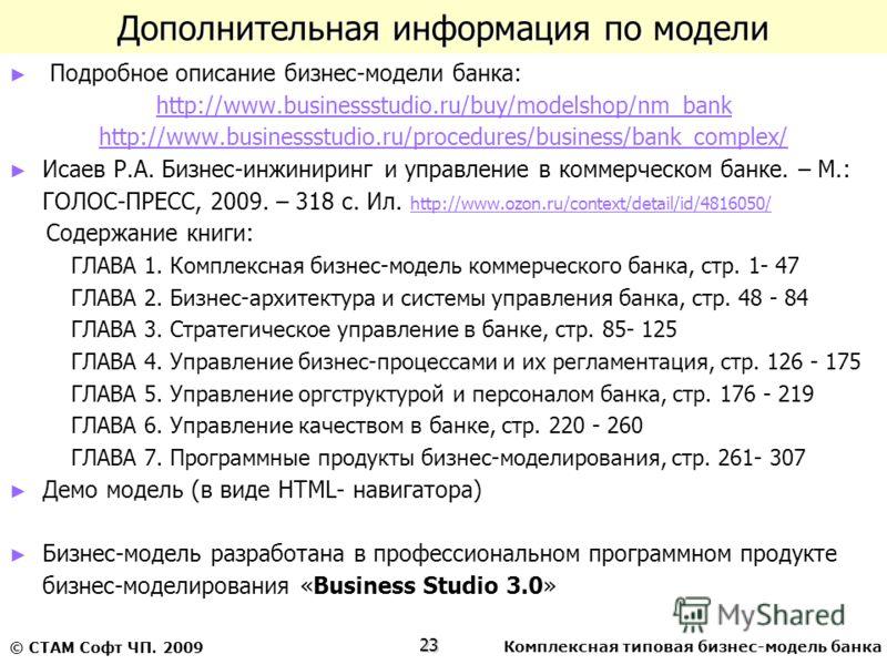 Комплексная типовая бизнес-модель банка23 © СТАМ Софт ЧП. 2009 Дополнительная информация по модели Подробное описание бизнес-модели банка: http://www.businessstudio.ru/buy/modelshop/nm_bank http://www.businessstudio.ru/procedures/business/bank_comple