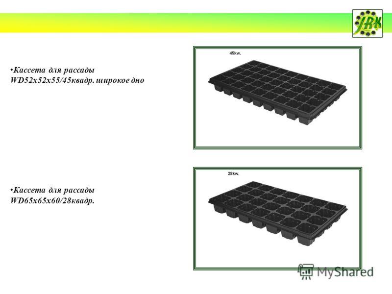 Кассета для рассады WD52x52x55/45квадр. широкое дно Кассета для рассады WD65x65x60/28квадр.