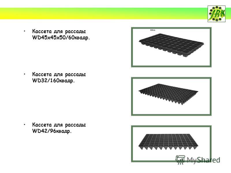 Кассета для рассады WD45x45x50/60квадр. Кассета для рассады WD32/160квадр. Кассета для рассады WD42/96квадр.