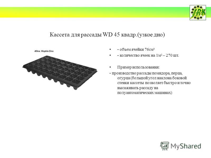 Кассета для рассады WD 45 квадр.(узкое дно) - объем ячейки 76см³ - количество ячеек на 1м² – 270 шт. Пример использования: - производство рассады помидора, перца, огурца (большой угол наклона боковой стенки кассеты позволяет быстро и точно высаживать