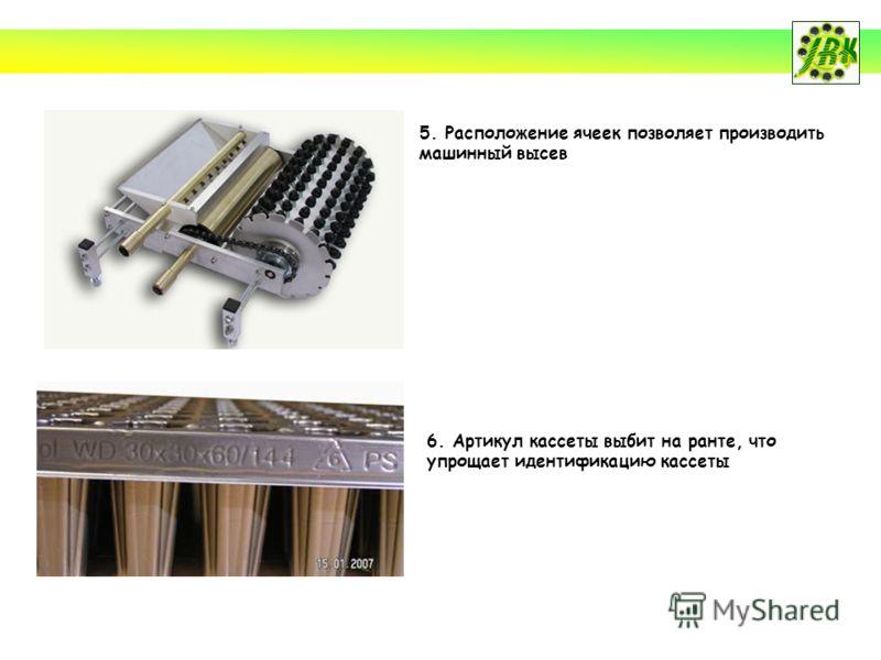 5. Расположение ячеек позволяет производить машинный высев 6. Артикул кассеты выбит на ранте, что упрощает идентификацию кассеты