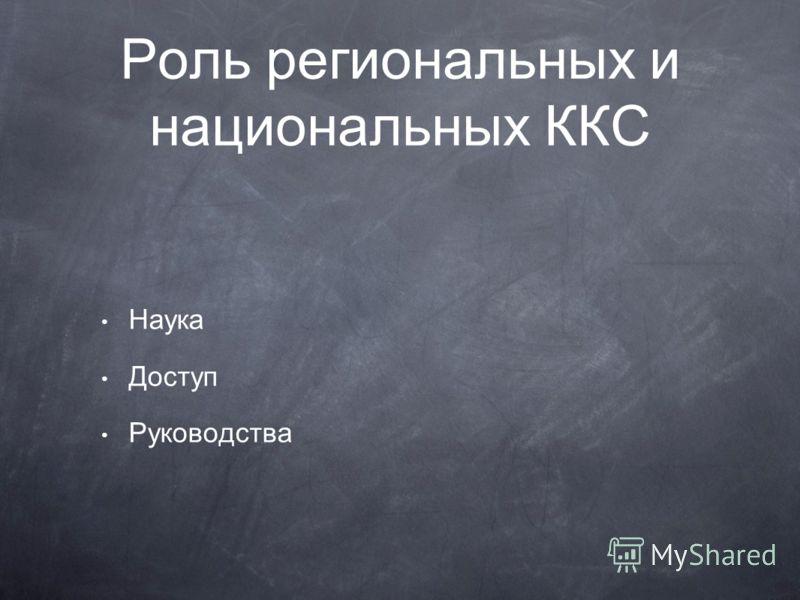 Роль региональных и национальных ККС Наука Доступ Руководства
