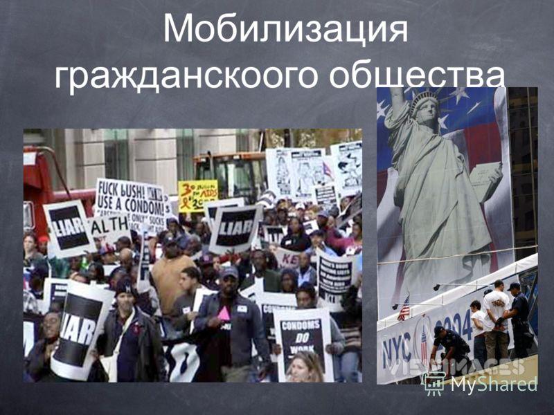 Мобилизация гражданскоого общества