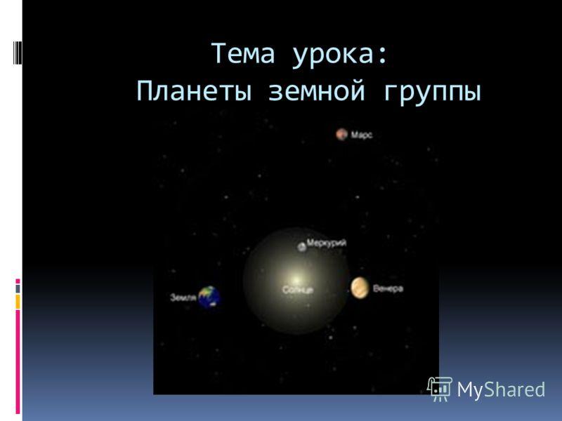 Тема урока: Планеты земной группы