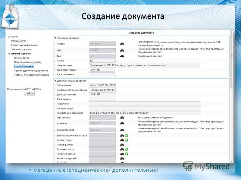 Создание документа метаданные (специфические/ дополнительные)