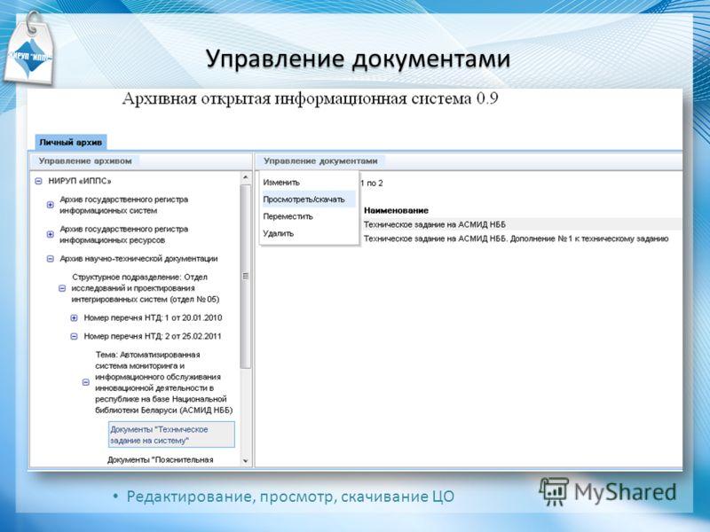 Управление документами Редактирование, просмотр, скачивание ЦО