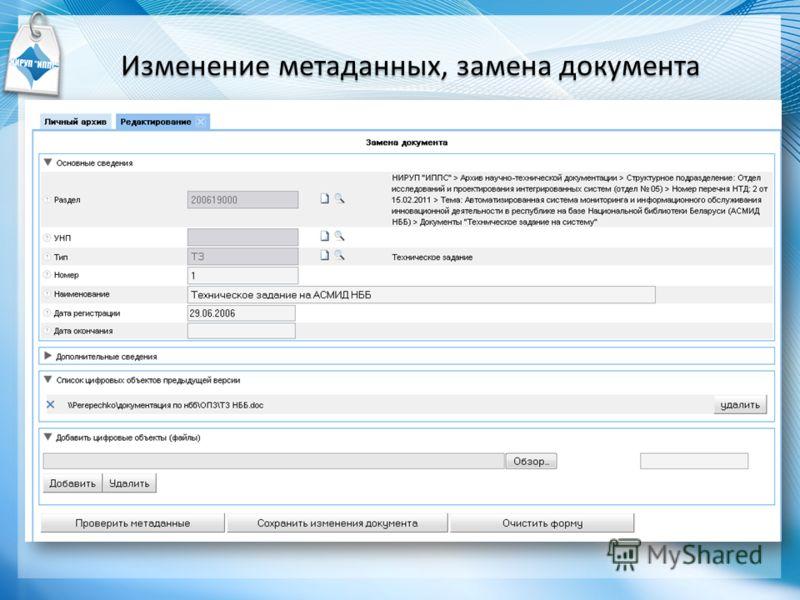 Изменение метаданных, замена документа