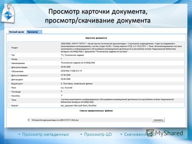 Просмотр карточки документа, просмотр/скачивание документа Просмотр метаданных Просмотр ЦО Скачивание ЦО