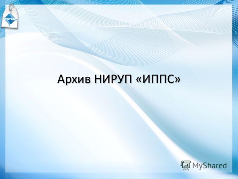 Архив НИРУП «ИППС»