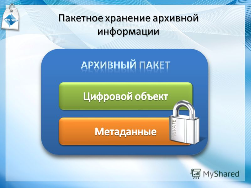 Пакетное хранение архивной информации