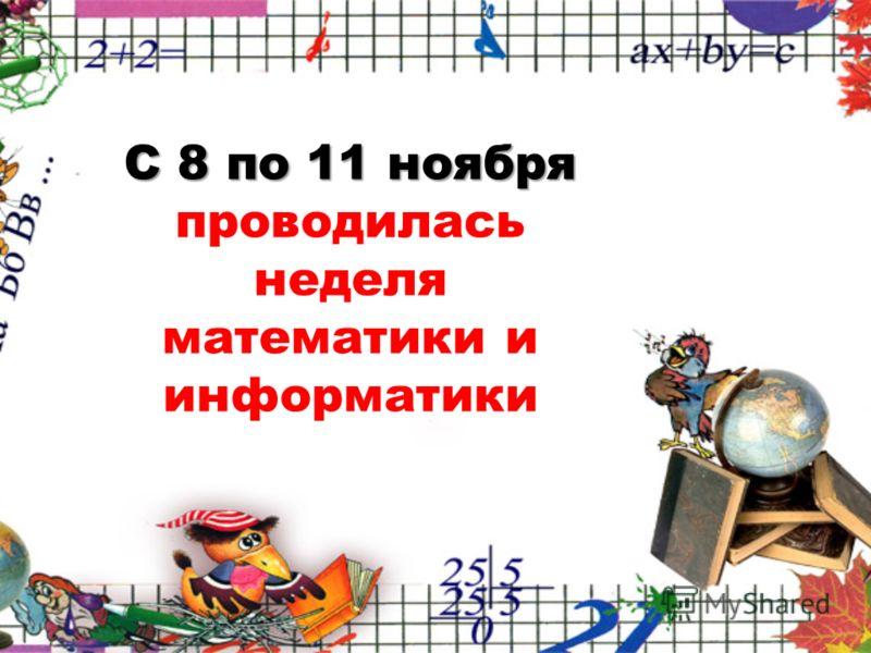 Презентация на тему Конкурс газет информационных бюллетеней  2 Конкурс газет информационных бюллетеней рефератов