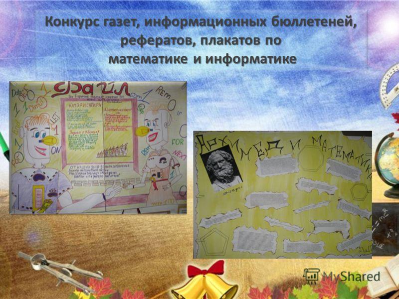 Конкурс газет, информационных бюллетеней, рефератов, плакатов по математике и информатике математике и информатике
