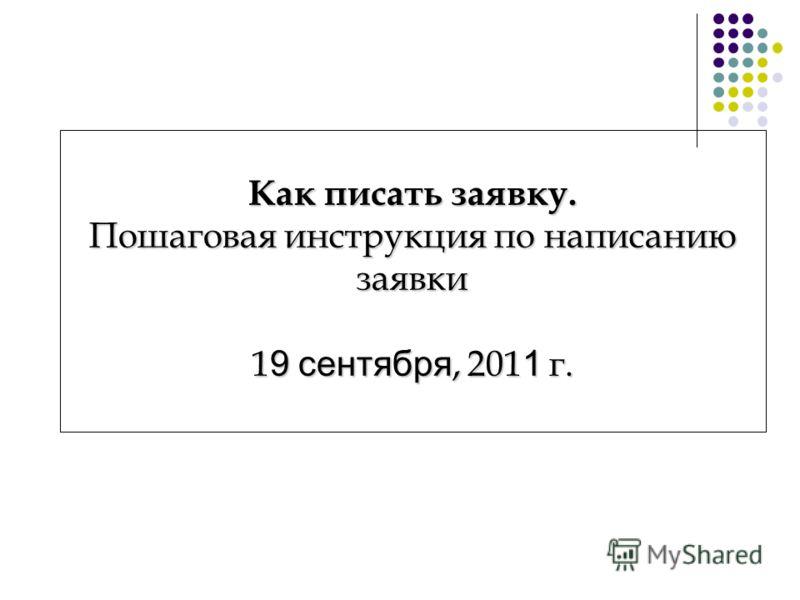 Как писать заявку. Пошаговая инструкция по написанию заявки 1 9 сентября, 201 1 г.
