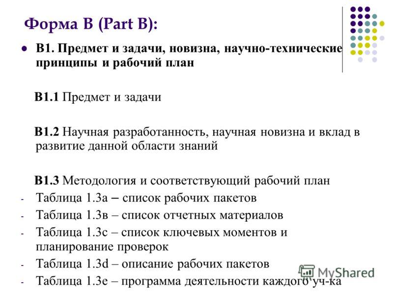 Форма B (Part B): B1. Предмет и задачи, новизна, научно-технические принципы и рабочий план B1.1 Предмет и задачи B1.2 Научная разработанность, научная новизна и вклад в развитие данной области знаний B1.3 Методология и соответствующий рабочий план -