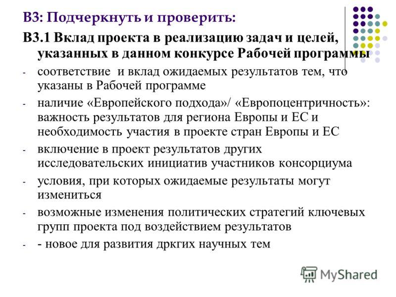 B3: Подчеркнуть и проверить: B3.1 Вклад проекта в реализацию задач и целей, указанных в данном конкурсе Рабочей программы - соответствие и вклад ожидаемых результатов тем, что указаны в Рабочей программе - наличие «Европейского подхода»/ «Европоцентр