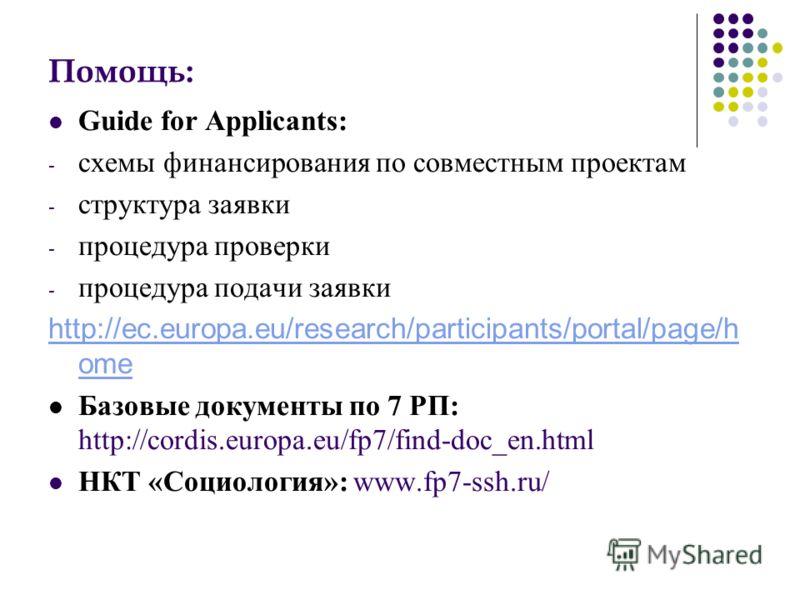 Помощь: Guide for Applicants: - схемы финансирования по совместным проектам - структура заявки - процедура проверки - процедура подачи заявки http://ec.europa.eu/research/participants/portal/page/h ome Базовые документы по 7 РП: http://cordis.europa.